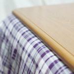 こたつの片付け時期とこたつ布団の上手な収納方法を紹介!
